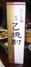 Shotyu1_1